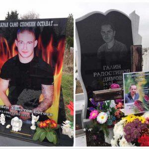 """5 години от кървавата гонка на писта """"Бършен"""", мраморни ангели и боксови ръкавици пазят гробовете на Невен и Галин"""