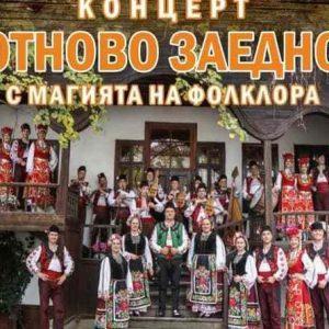 """Ансамбълът за народни песни и танци """"Сливен"""" ви кани на концерт на 22 септември"""