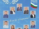 БАЛАНСЬОРЪТ