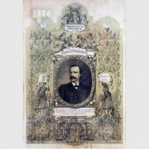 Бил ли е масон великият възрожденец Г.С. Раковски?