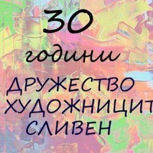Дружеството на художниците в Сливен на 30 години