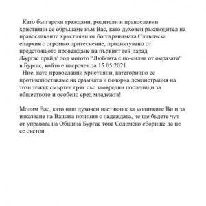 Митрополит Иоаникий се противопоставя на първия гей парад в Сливенска епархия