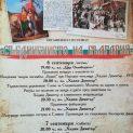 Община Сливен кани гражданите и гостите на града заедно да отбележим Съединението на България