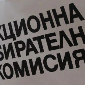 От 19 април започва изплащането на възнагражденията на членовете на секционни комисии