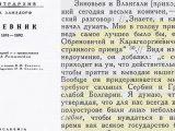От руските архиви: В интерес на Русия е силна Сърбия и Гърция, слаба България