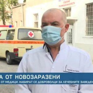 Спешна нужда от медици: Набират се доброволци за лечебните заведения в Сливен