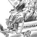 ЩЕ ИМА ГОЛЯМ СМЯХ НА ИЗБОРИТЕ В СЛИВЕН! Карикатурни участници искат власт
