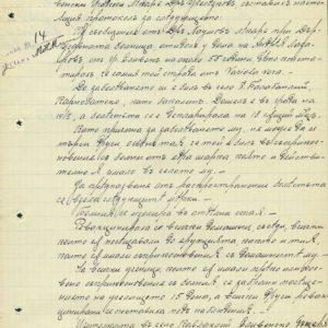 АРХИВИТЕ ГОВОРЯТ: Карантината в Сливен през 1914 година