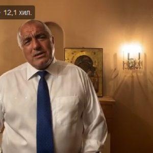 Бойко Борисов: Искат да запалят Партийния дом, пазете полицаите!