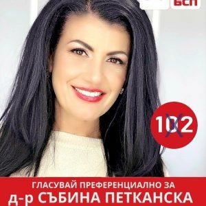 Д-р Петканска първа с предизборна снимка, вижте я!
