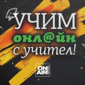 И телевизияBulgaria ON AIRзапочва да излъчва видео уроци за учениците от 1-ви до 7-ми клас