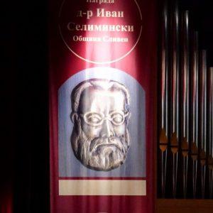 """Наближава крайният срок за подаване на предложения за наградите """"Добри Чинтулов"""" и """"Д-р Иван Селимински"""" за 2021 г."""