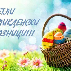 Поздрав по случай Великден от ТОПЛОФИКАЦИЯ-СЛИВЕН ЕАД