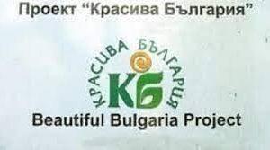 """Проект """"Красива България"""" търси кандидати за финансиране на обществени проекти"""
