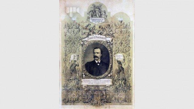 Бил ли е масон великият възрожденец Г.С. Раковски? - 0